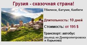 Туры в грузию 2019 раннее бронирование