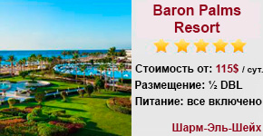 Baron Palms Resort 5