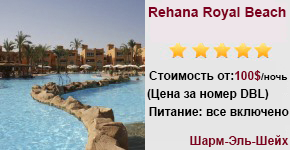 Отдых в Египте – Rehana Royal Beach Resort & SPA 5